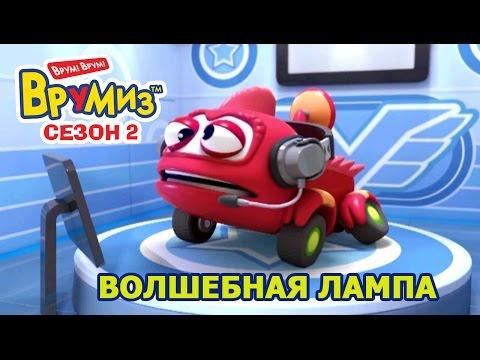 Врумиз -  Волшебная лампа (мультик 31) - Мультфильмы для детей