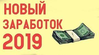 НОВЫЙ ЗАРАБОТОК В ИНТЕРНЕТЕ НА ЭКОНОМИЧЕСКОЙ ИГРЕ MEGAPOLIS БЕЗ ВЛОЖЕНИЙ 2019