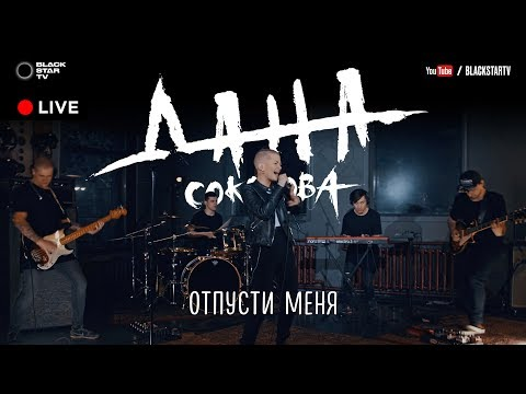 Дана Соколова — Отпусти меня (Live)