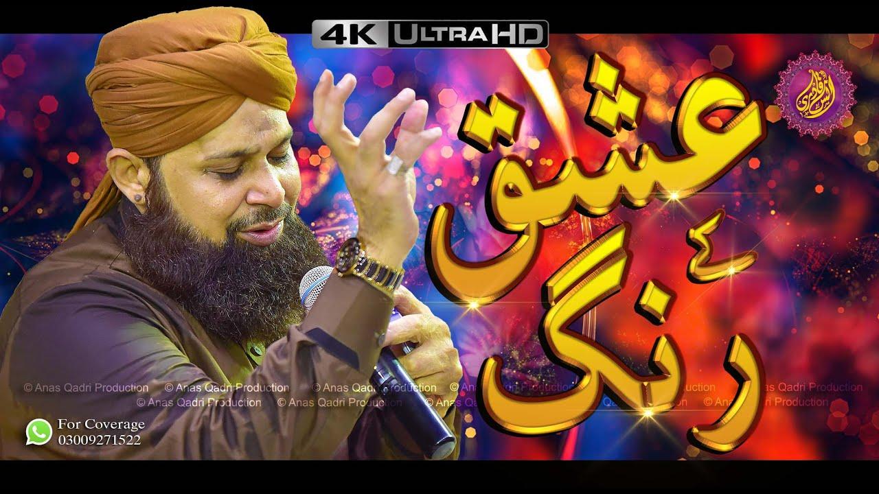 Download Ishq Ke Rang Mein Rang Jao    Owais Raza Qadri 2021
