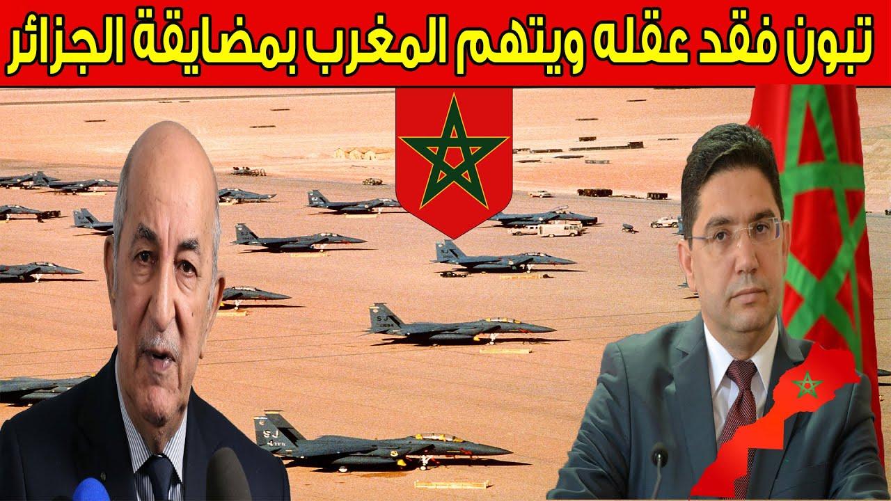 عـاجل.. عبد المجيد تبون يعتبر بناء المغرب قاعدة حدودية تصعيـ ـد ضد الجزائر !