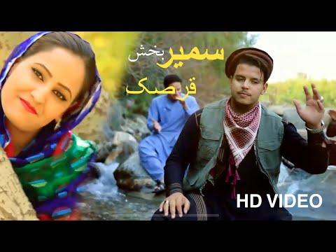 SAMIR BAKHSH  New officail Qarsak video song 2016