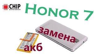 honor 7 замена аккумулятора