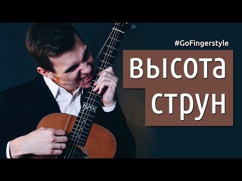 Высота струн над грифом | Интервью с гитарным мастером на GoFingerstyle