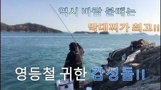 [어신갑부]나이스박TV-욕지도본섬 감성돔 낚시