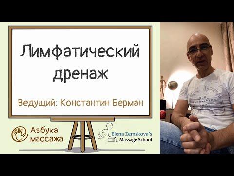 Лимфодренажный массаж | Константин Берман | Азбука массажа