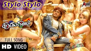 Hudugaata | Stylo Stylo | Golden Star Ganesh | Rekha | Jessie Gift | Kannada Video Song