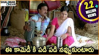 Venu Madhav Funny Comedy Scene || Ultimate Comedy Scenes || Shalimarcinema