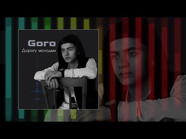 Goro - Дорогу молодым (Официальная премьера трека)