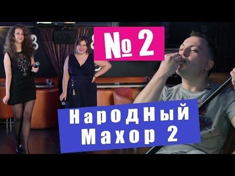 Народный Махор 2 - Выпуск 2. Песни