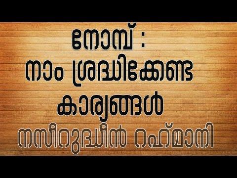 Jumua Quthuba  | Naseerudheen Rahmani | Kottakkal | നോമ്പ് : നാം ശ്രദ്ധിക്കേണ്ട കാര്യങ്ങൾ