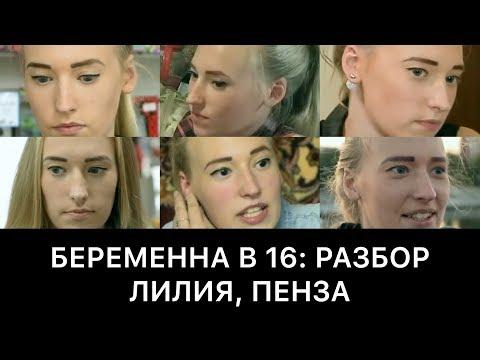 БЕРЕМЕННА В 16: РАЗБОР | ЛИЛИЯ, ПЕНЗА | Россия, 1 сезон, 1 выпуск