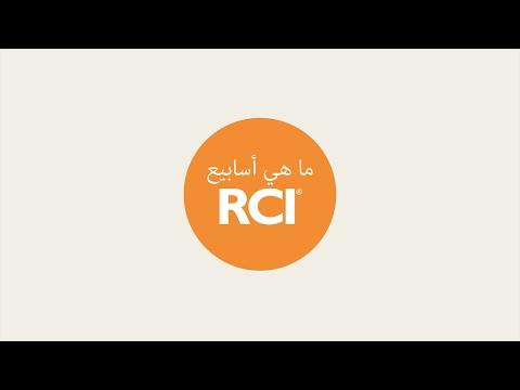 ما هو برنامج RCI Weeks؟