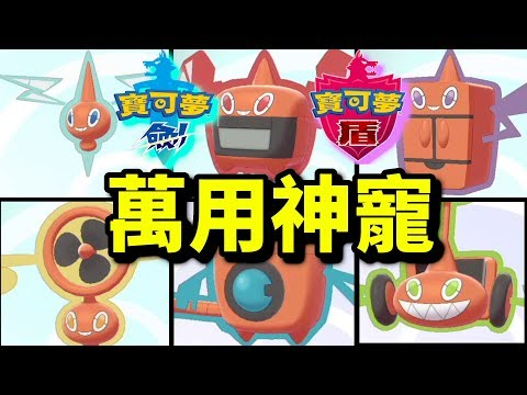 【取得萬能神寵】六種形態!洛托姆型錄|寶可夢 劍 盾|寵物小精靈|Pokémon Sword Shield|ポケットモンスター ソード シールド |攻略心得教學