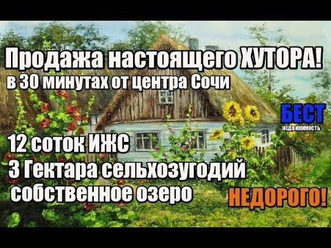 Продажа ХУТОРА в Сочи / 3Га сельхозугодий + 12 соток ИЖС / в 30 минутах от центра