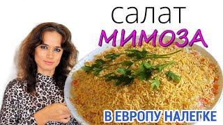 Салат мимоза как вкусно приготовить видео