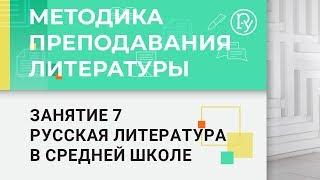 Методика преподавания литературы. Модуль 3.2