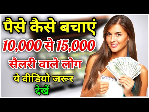 पैसे कैसे बचाएं || how to save money in hindi || money saving tips in hindi || part  4