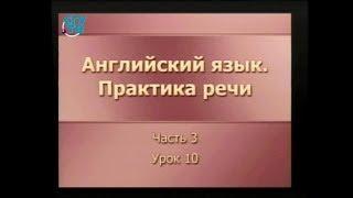 Английский язык. Практика речи. Урок 3.10. Повторение материала части 3