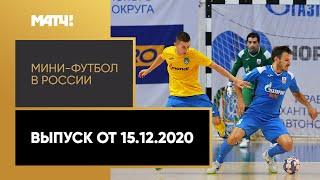 Мини футбол в России Выпуск от 15 12 2020