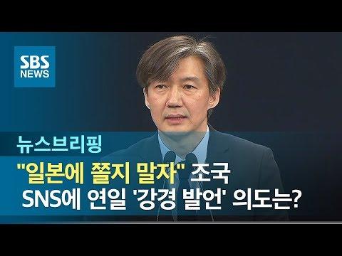 """""""일본에 쫄지 말자"""" 조국, SNS에 연일 '강경 발언'…의도는? / SBS / 주영진의 뉴스브리핑"""
