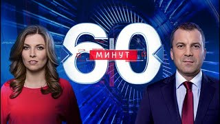 60 минут по горячим следам (вечерний выпуск в 18:50) от 13.12.2018