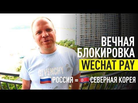 Блокировка WeChat PAY и проверки на границе | Россия на уровне Северной Кореи по безопасности 2019