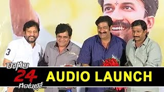 Ragala 24 Gantalu Movie Audio Launch | Comedian Ali | Raghu Babu | #TopTeluguMedia