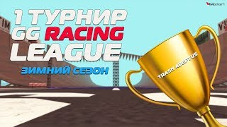 Первый турнир GG Racing League на сервере ABSOLUTE RP PLATINUM