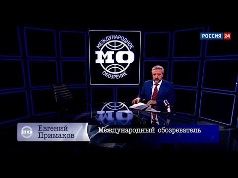 """Программа """"Международное обозрение"""" от 21 февраля 2020 года - Россия 24"""