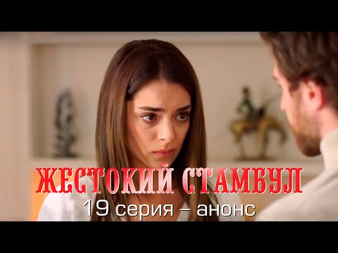 Жестокий Стамбул 19 серия – анонс.