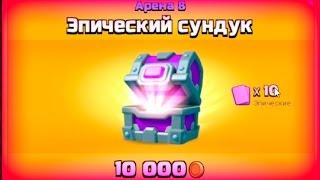 ЭПИЧЕСКИЙ СУНДУК Clash Royale выпало 10 эпических карт