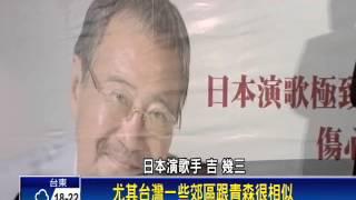 【民視即時新聞】江蕙的招牌金曲《傷心酒店》,應該大家都聽過。但原創...