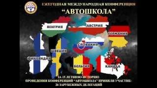 Конференция «Автошкола-2013»