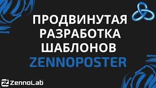 Применение методов расширения для разработки шаблона ZennoPoster