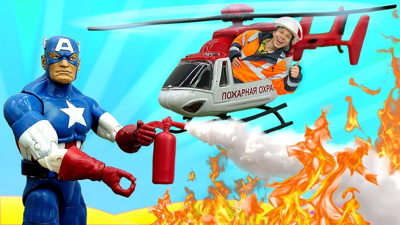 Супергерои Марвел спасают своих друзей от пожара! Видео про машинки для мальчиков Пожарная Станция
