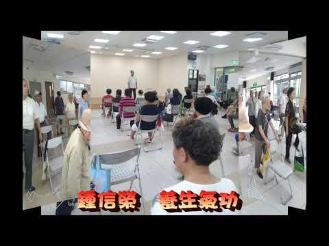 108/10/09 (三) 體適能運動&養生太極拳