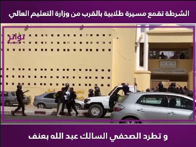 الشرطة تقمع مسيرة طلابية بالقرب من وزارة التعليم العالي