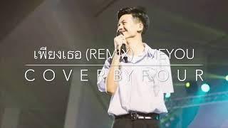 เพียงเธอ (Remix) - MEYOU , FIIXD , DAIMOND & KENDIKEV