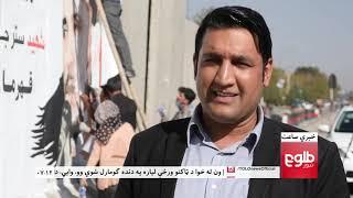 LEMAR NEWS 22 October 2018 /۱۳۹۷ د لمر خبرونه د تلې ۳۰ نیته