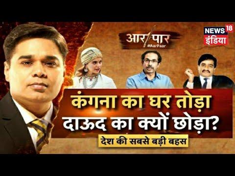 Uddhav vs Kangana की लड़ाई Sonia Gandhi तक आई: Kangana का घर तोड़ा Dawood का क्यों छोड़ा? |Aar Paar