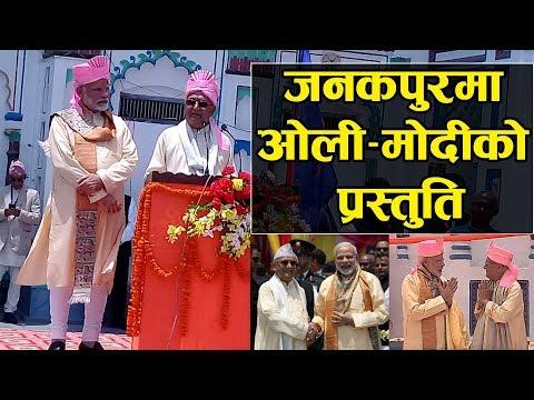     - जनकपुरमा ओली–मोदीको प्रस्तुति   Kp Oli And Narendra Modi at Janakpur