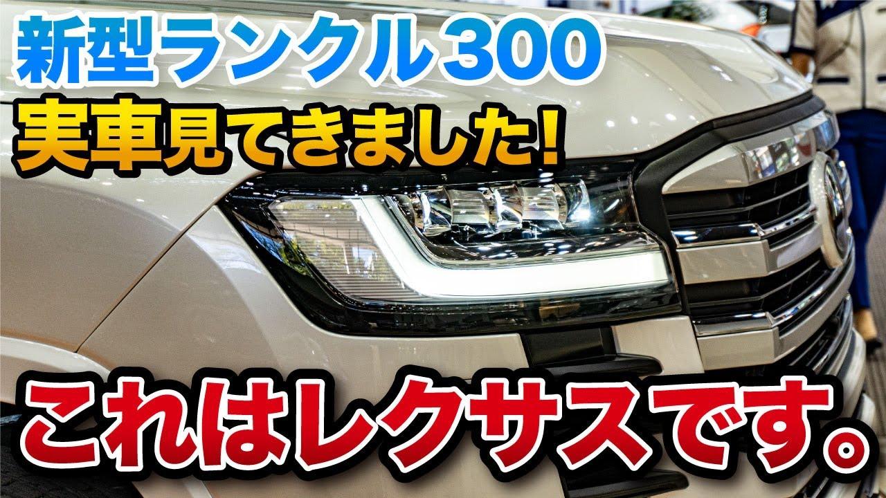 新型ランクル300 ZX実車見てきました!リセール最強仕様の内装・外装をチェック!ランドクルーザーフルモデルチェンジ toyota landcruiser300
