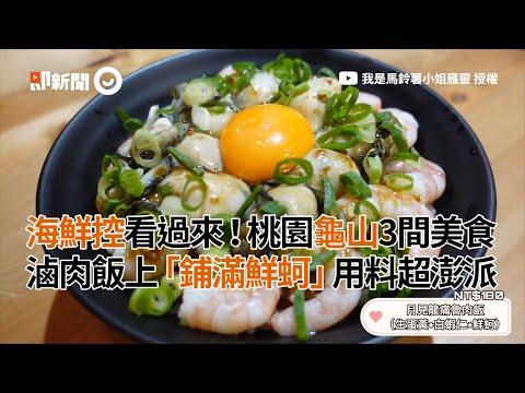海鮮控看過來!桃園龜山3間美食 滷肉飯上「滿滿鮮蚵」用料超澎派