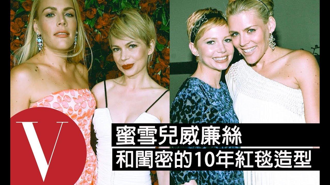 盤點#6:蜜雪兒威廉絲(Michelle Williams ) 與好友十年來的閨密紅毯LOOK | 中文字幕 | VOGUE - YouTube