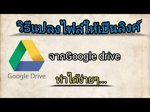 วิธีแปลงไฟล์รูปภาพคลิปวีดีโอจาก Google Driveให้เป็นลิงค์ Convert files from Google Drive into a link