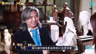 金鸡奖杯设计者揭秘内涵:以创新塑造力量感【中国电影报道   20191121】