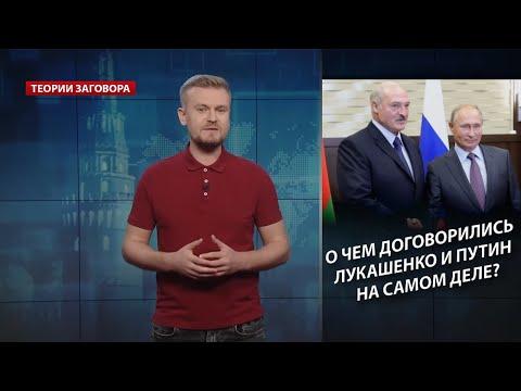 О чем договорились Лукашенко и Путин на самом деле?, Теории заговора - Видео онлайн