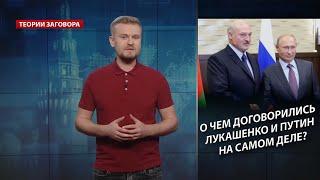 О чем договорились Лукашенко и Путин на самом деле?, Теории заговора