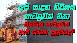 අපි සාදන නිවසක ගැටලුවක් නිසා මානසික ගැටලුවක් ඇති වෙන්න පුලුවන්ද? | Piyum Vila | 13-10-2020|SiyathaTV Thumbnail